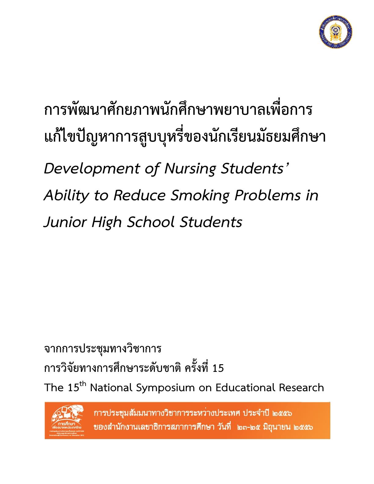 การพัฒนาศักยภาพนักศึกษาพยาบาลเพื่อการแก้ไขปัญหาการสูบบุหรี่ของนักเรียนมัธยมศึกษา