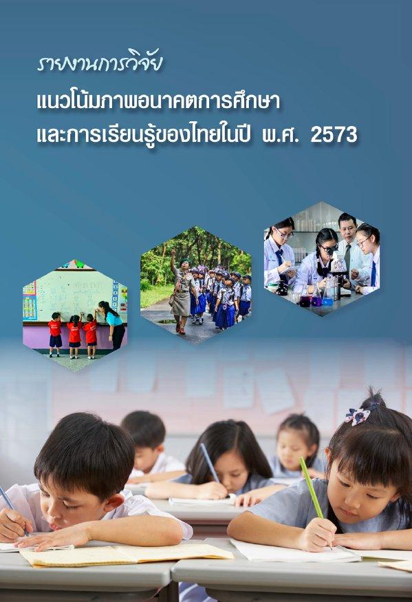 รายงานการวิจัย แนวโน้มภาพอนาคตการศึกษาและการเรียนรู้ของไทยในปี พ.ศ. 2573