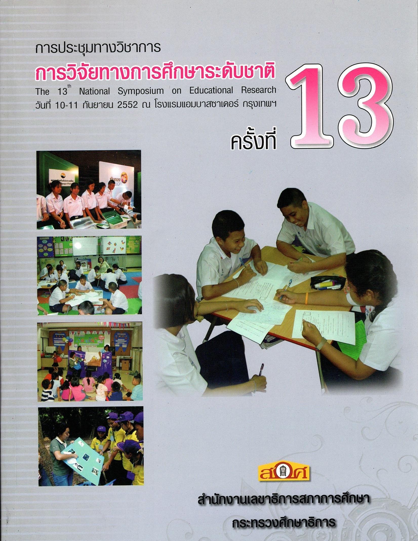 การพัฒนากระบวนการจัดการศึกษาที่สนับสนุนการเรียนรู้ในสถานศึกษาขั้นพื้นฐานจังหวัดนนทบุรี