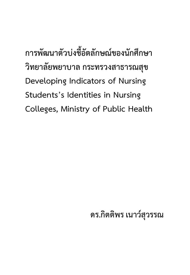 การพัฒนาตัวบ่งชี้อัตลักษณ์ของนักศึกษา วิทยาลัยพยาบาล กระทรวงสาธารณสุข
