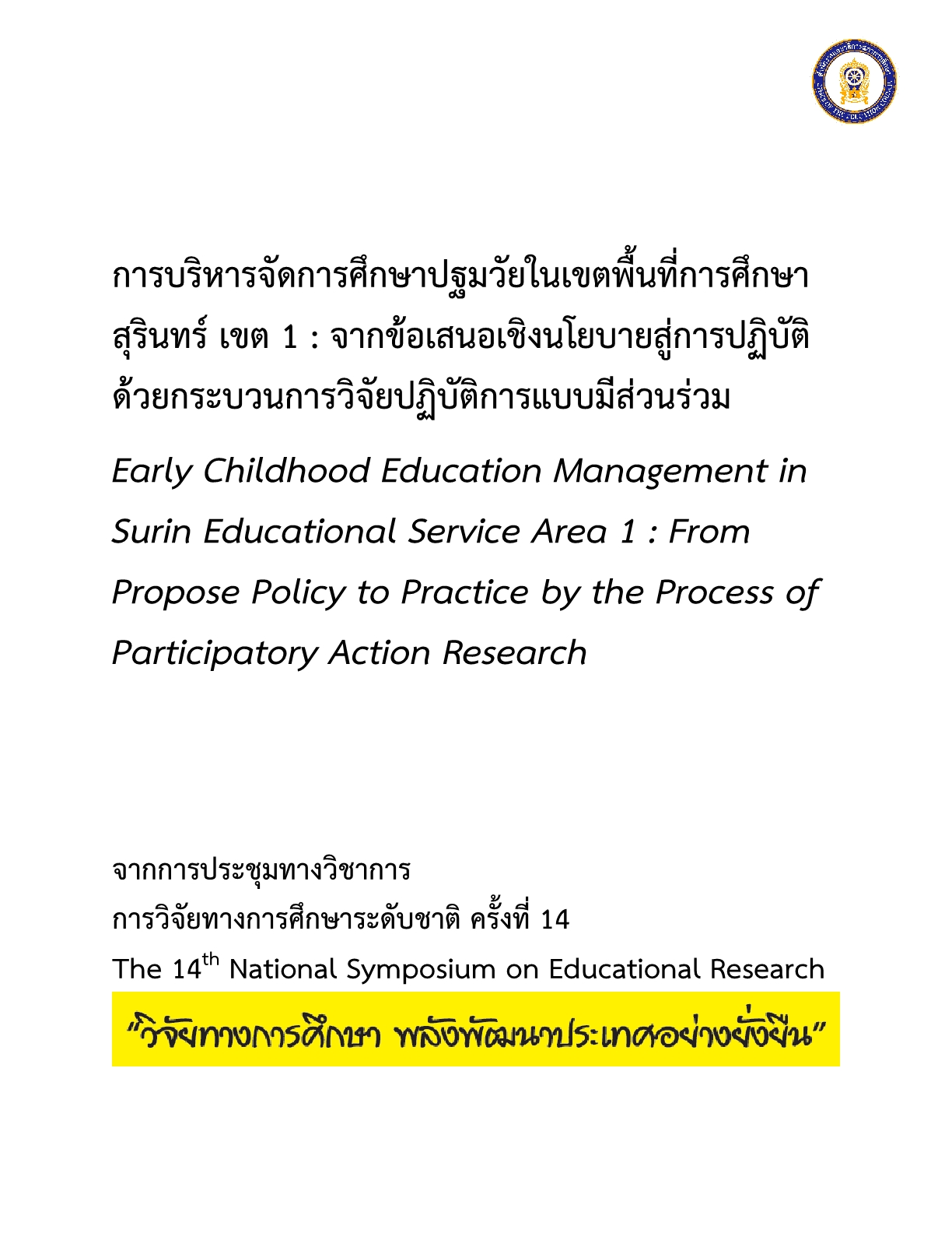 การบริหารจัดการศึกษาปฐมวัยในเขตพื้นที่การศึกษาสุรินทร์ เขต 1 : จากข้อเสนอเชิงนโยบายสู่การปฏิบัติด้วยกระบวนการวิจัยปฏิบัติการแบบมีส่วนร่วม