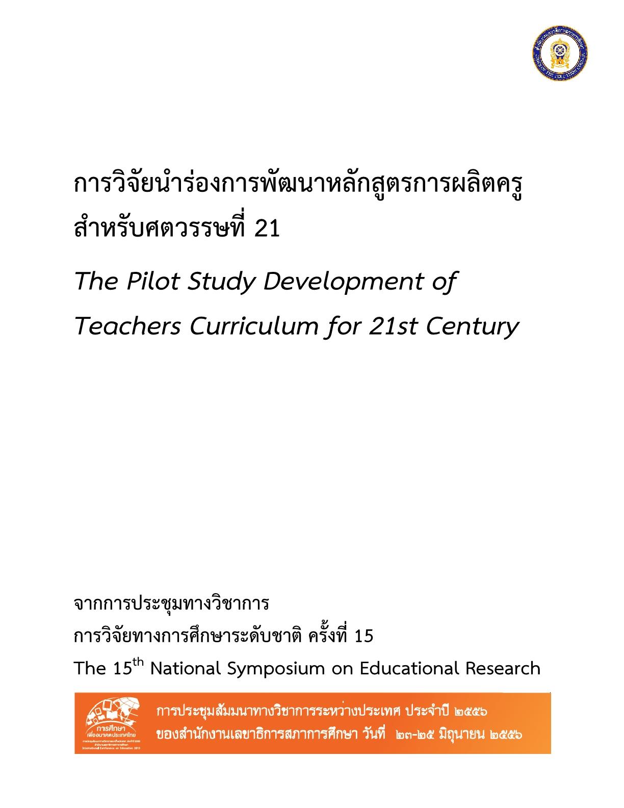 การวิจัยนำร่องการพัฒนาหลักสูตรการผลิตครูสำหรับศตวรรษที่ 21