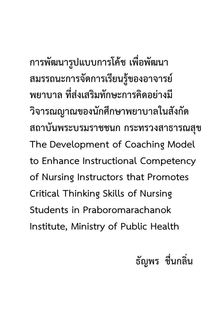 การพัฒนารูปแบบการโค้ช เพื่อพัฒนาสมรรถนะการจัดการเรียนรู้ของอาจารย์พยาบาล ที่ส่งเสริมทักษะการคิดอย่างมีวิจารณญาณของนักศึกษาพยาบาลในสังกัดสถาบันพระบรมราชชนก กระทรวงสาธารณสุข