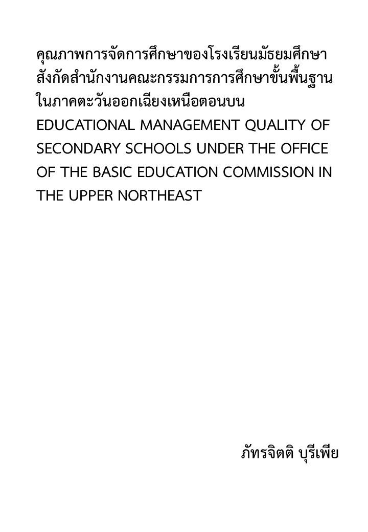 คุณภาพการจัดการศึกษาของโรงเรียนมัธยมศึกษา สังกัดสํานักงานคณะกรรมการการศึกษาขั้นพื้นฐานในภาคตะวันออกเฉียงเหนือตอนบน