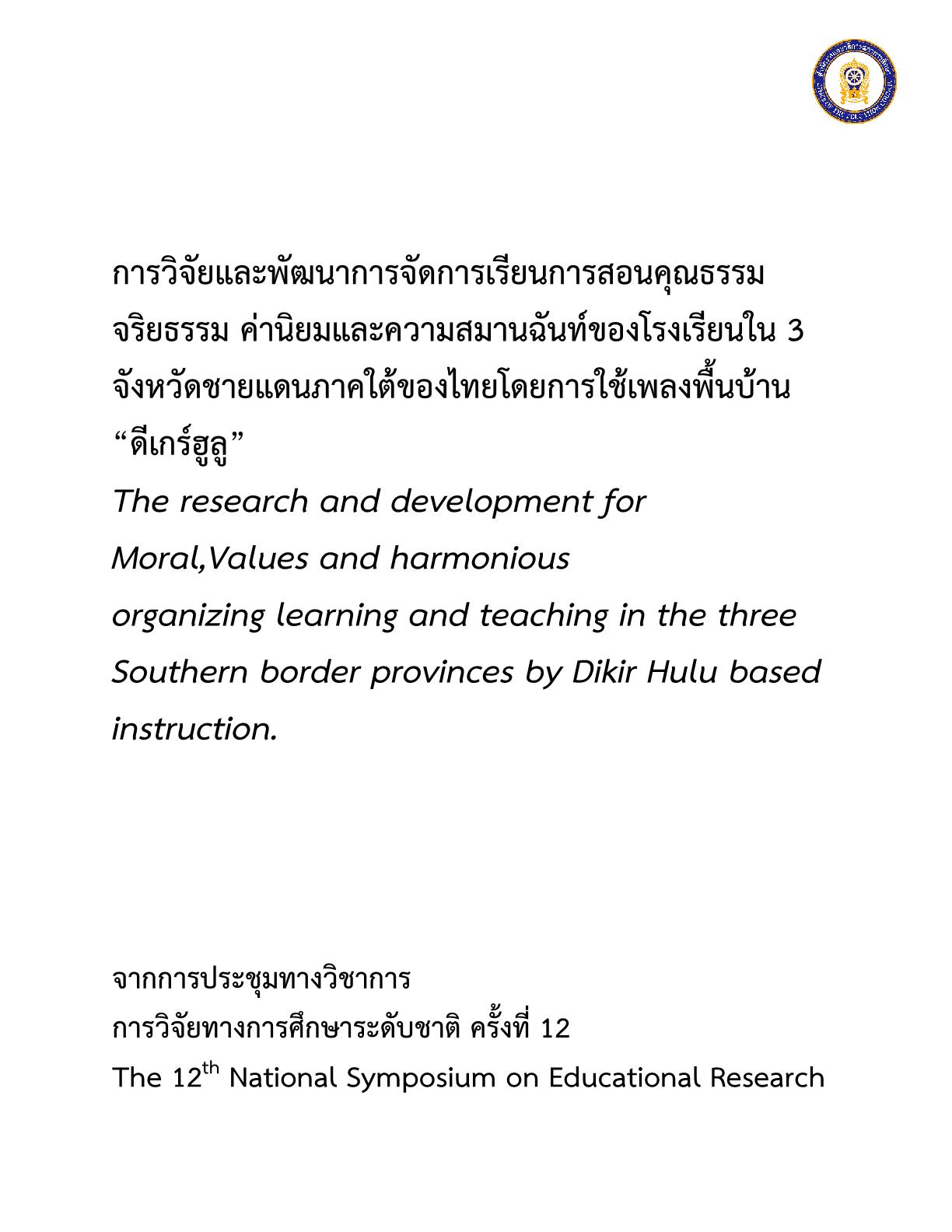 """การวิจัยและพัฒนาการจัดการเรียนการสอนคุณธรรมจริยธรรม ค่านิยมและความสมานฉันท์ของโรงเรียนใน 3 จังหวัดชายแดนภาคใต้ของไทยโดยการใช้เพลงพื้นบ้าน """"ดีเกร์ฮูลู"""""""