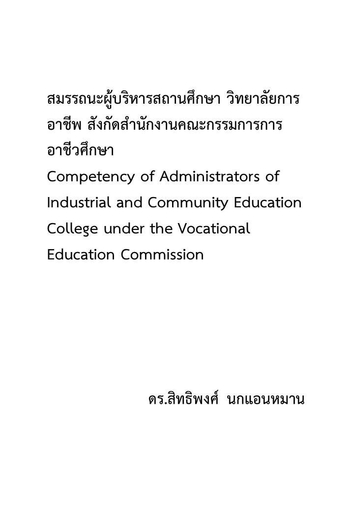 สมรรถนะผู้บริหารสถานศึกษา วิทยาลัยการอาชีพ สังกัดสำนักงานคณะกรรมการการอาชีวศึกษา