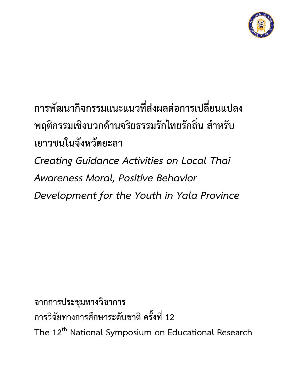 การพัฒนากิจกรรมแนะแนวที่ส่งผลต่อการเปลี่ยนแปลงพฤติกรรมเชิงบวกด้านจริยธรรมรักไทยรักถิ่น สำหรับเยาวชนในจังหวัดยะลา