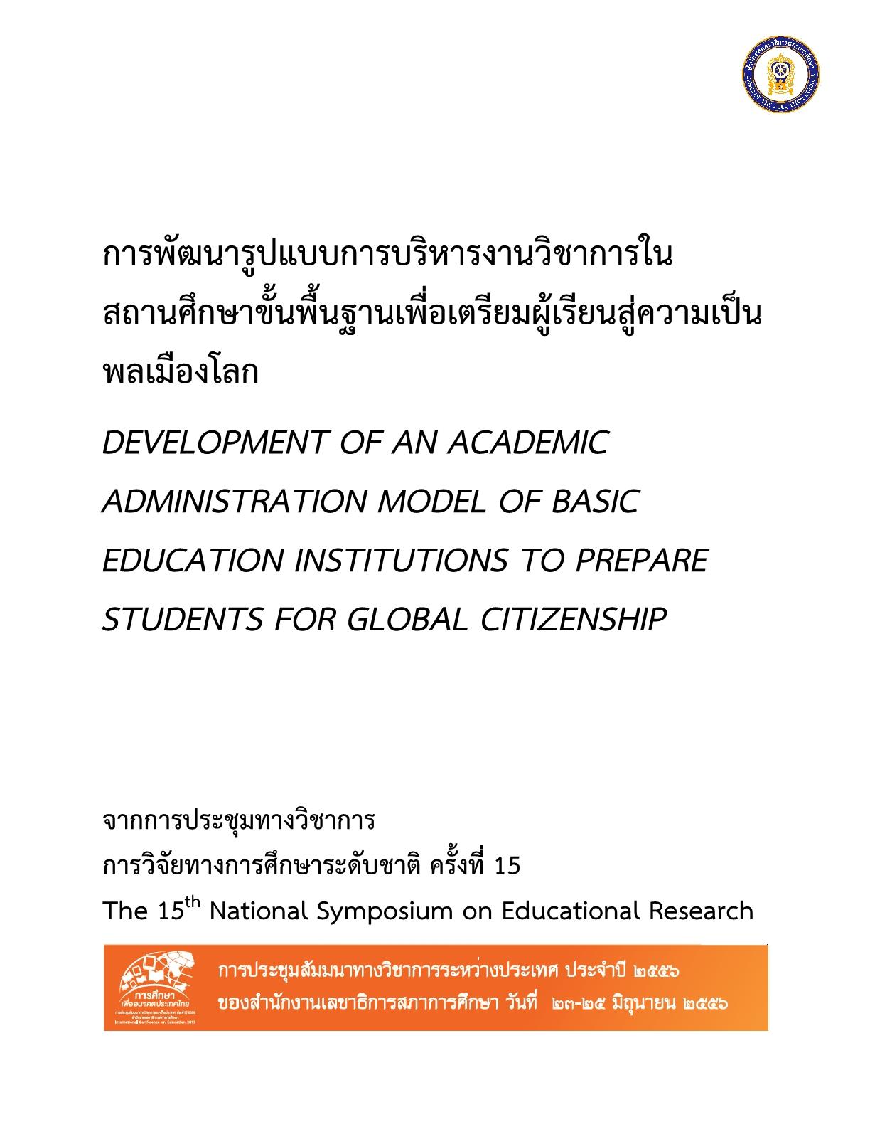 การพัฒนารูปแบบการบริหารงานวิชาการในสถานศึกษาขั้นพื้นฐานเพื่อเตรียมผู้เรียนสู่ความเป็นพลเมืองโลก