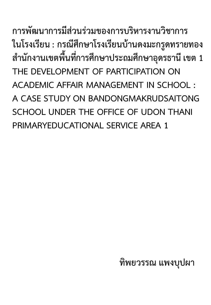 การพัฒนาการมีส่วนร่วมของการบริหารงานวิชาการในโรงเรียน : กรณีศึกษาโรงเรียนบ้านดงมะกรูดทรายทอง สํานักงานเขตพื้นที่การศึกษาประถมศึกษาอุดรธานี เขต 1
