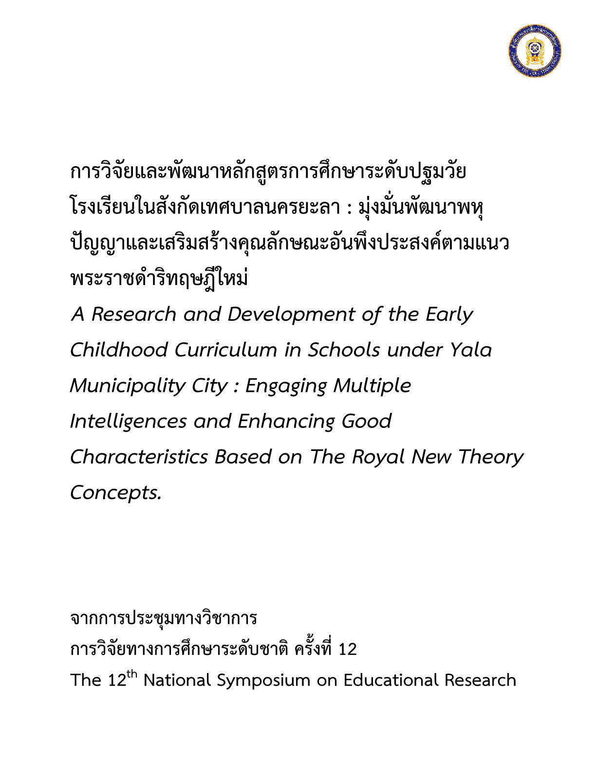 การวิจัยและพัฒนาหลักสูตรการศึกษาระดับปฐมวัย โรงเรียนในสังกัดเทศบาลนครยะลา : มุ่งมั่นพัฒนาพหุปัญญาและเสริมสร้างคุณลักษณะอันพึงประสงค์ตามแนวพระราชดำริทฤษฎีใหม่
