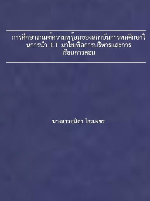 การศึกษาเกณฑ์ความพร้อมของสถาบันการพลศึกษาในการนำ ICT มาใช้เพื่อการบริหารและการเรียนการสอน