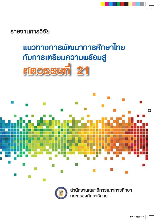 รายงานการวิจัย แนวทางการพัฒนาการศึกษาไทยกับการเตรียมความพร้อมสู่ศตวรรษที่ 21