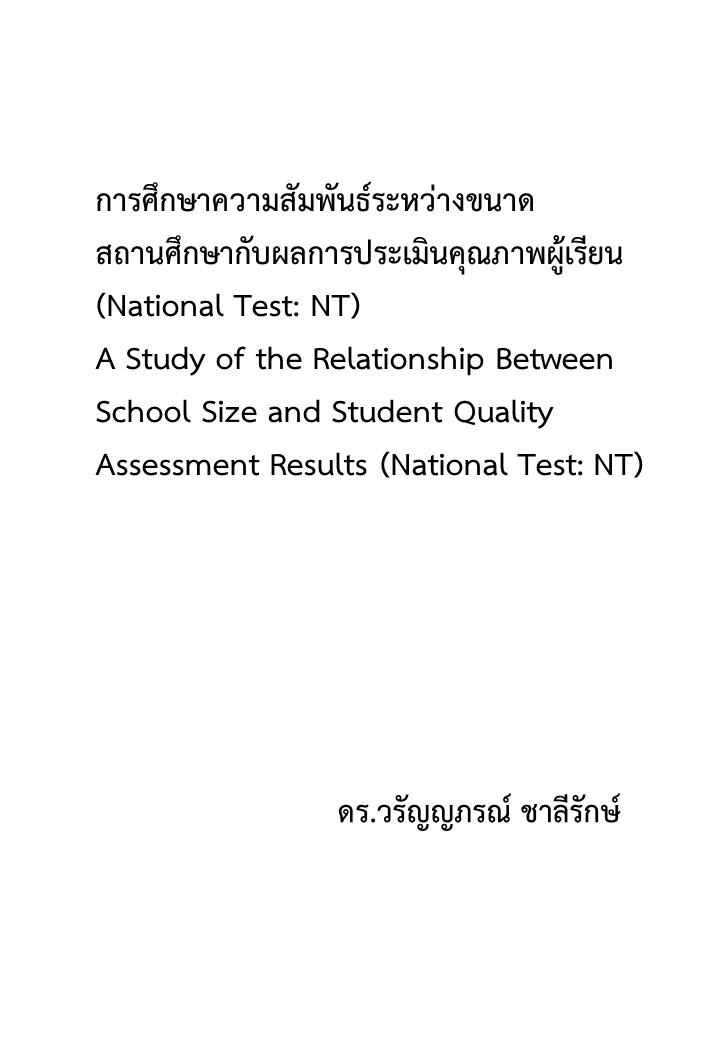 การศึกษาความสัมพันธ์ระหว่างขนาดสถานศึกษากับผลการประเมินคุณภาพผู้เรียน (National Test: NT)