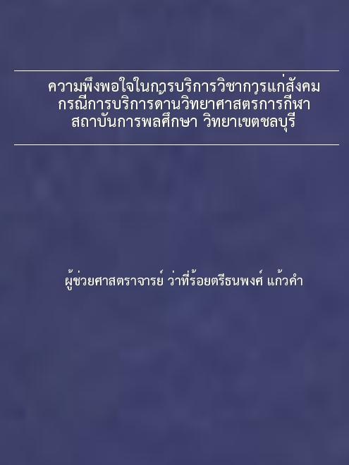 ความพึงพอใจในการบริการวิชาการแก่สังคม กรณีการบริการด้านวิทยาศาสตร์การกีฬา สถาบันการพลศึกษา วิทยาเขตชลบุรี