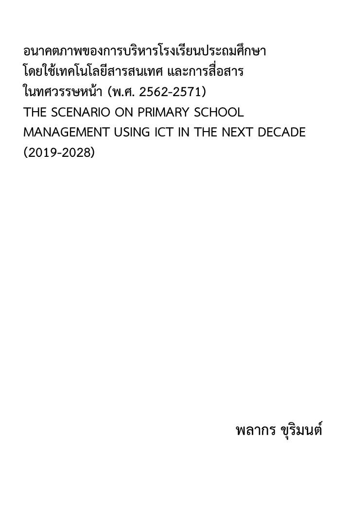 อนาคตภาพของการบริหารโรงเรียนประถมศึกษาโดยใช้เทคโนโลยีสารสนเทศ และการสื่อสารในทศวรรษหน้า (พ.ศ. 2562-2571)