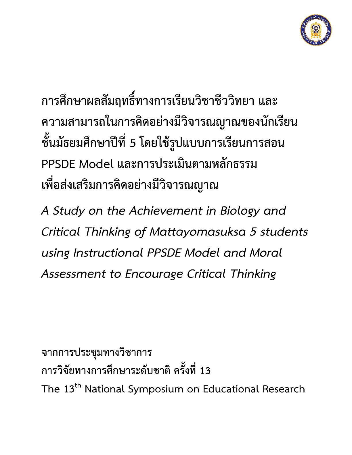 การศึกษาผลสัมฤทธิ์ทางการเรียนวิชาชีววิทยา และความสามารถในการคิดอย่างมีวิจารณญาณของนักเรียนชั้นมัธยมศึกษาปีที่5   โดยใช้รูปแบบการเรียนการสอน PPSDE Model และการประเมินตามหลักธรรม เพื่อส่งเสริมการคิดอย่างมีวิจารณญาณ