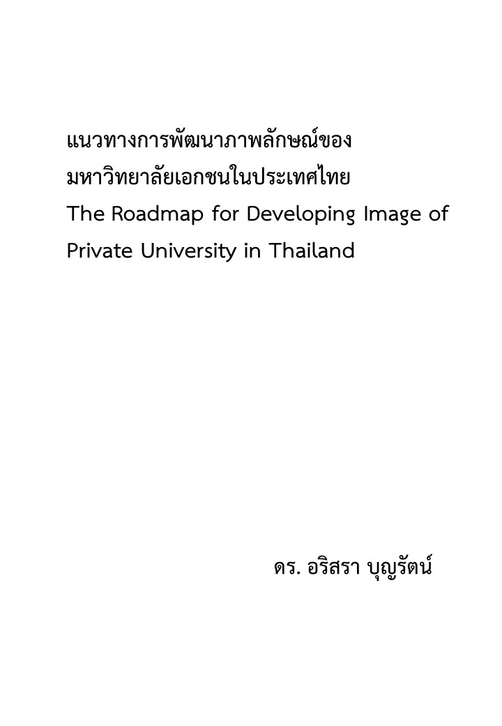 แนวทางการพัฒนาภาพลักษณ์ของมหาวิทยาลัยเอกชนในประเทศไทย