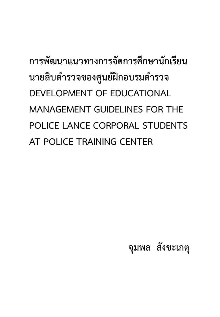 การพัฒนาแนวทางการจัดการศึกษานักเรียนนายสิบตำรวจของศูนย์ฝึกอบรมตำรวจ