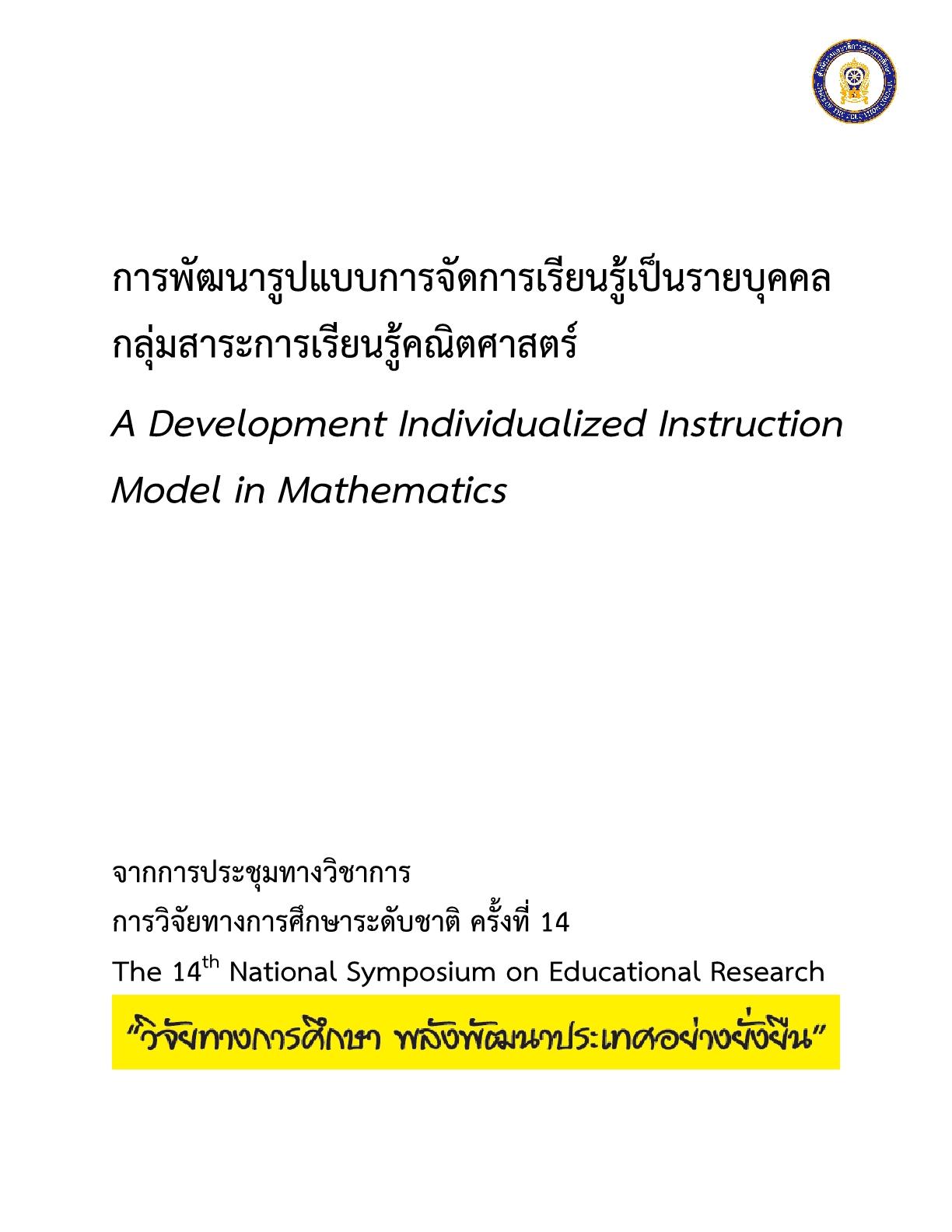 การพัฒนารูปแบบการจัดการเรียนรู้เป็นรายบุคคล กลุ่มสาระการเรียนรู้คณิตศาสตร์