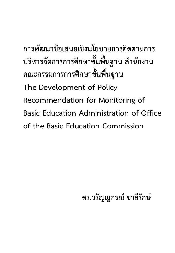 การพัฒนาข้อเสนอเชิงนโยบายการติดตามการบริหารจัดการการศึกษาขั้นพื้นฐาน สำนักงานคณะกรรมการการศึกษาขั้นพื้นฐาน