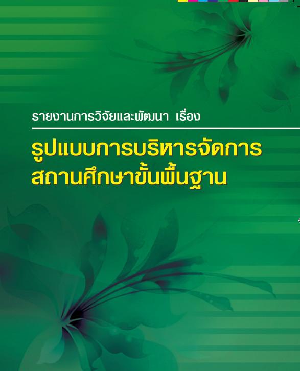 รายงานการวิจัยและพัฒนา เรื่อง รูปแบบการบริหารจัดการสถานศึกษาขั้นพื้นฐาน