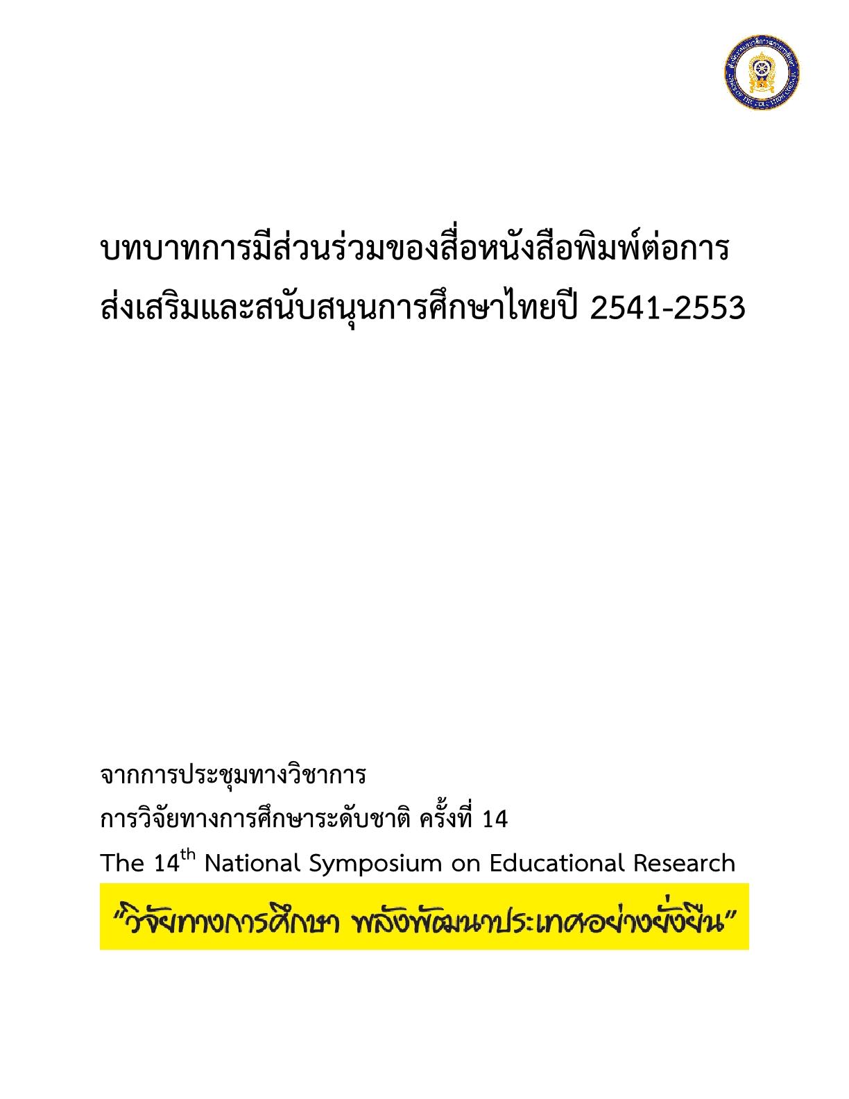 บทบาทการมีส่วนร่วมของสื่อหนังสือพิมพ์ต่อการส่งเสริมและสนับสนุนการศึกษาไทยปี 2541-2553