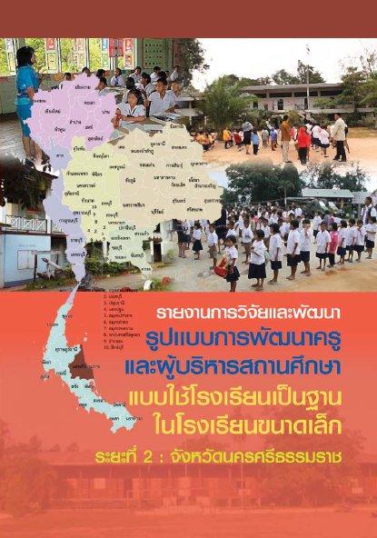 รายงานการวิจัยและพัฒนารูปแบบการพัฒนาครูและผู้บริหารสภานศึกษาแบบใช้โรงเรียนเป็นฐานในโรงเรียนขนาดเล็ก ระยะที่ ๒ จังหวัดนครศรีธรรมราช