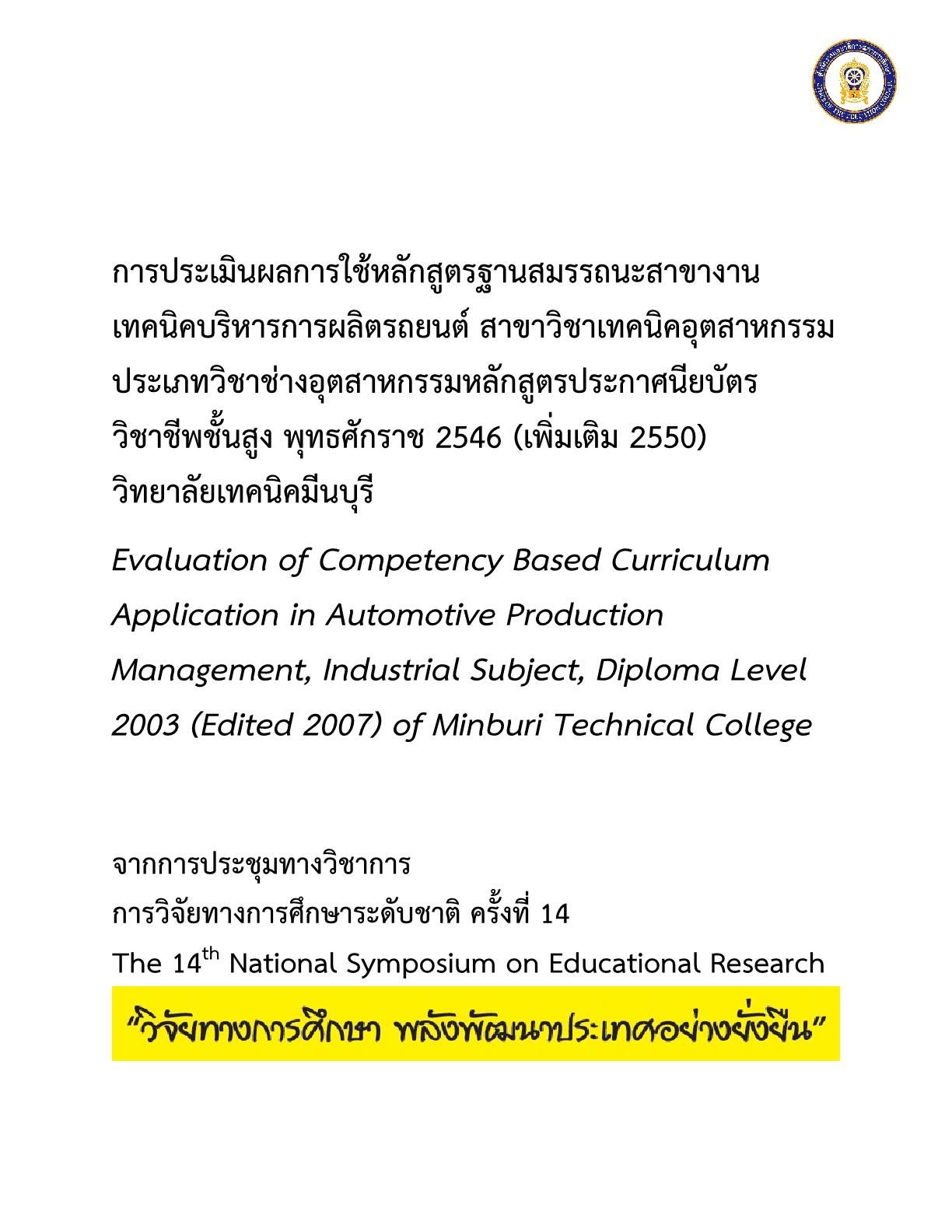 การประเมินผลการใช้หลักสูตรฐานสมรรถนะสาขางานเทคนิคบริหารการผลิตรถยนต์ สาขาวิชาเทคนิคอุตสาหกรรม ประเภทวิชาช่างอุตสาหกรรมหลักสูตรประกาศนียบัตร วิชาชีพชั้นสูง พุทธศักราช 2546 (เพิ่มเติม 2550) วิทยาลัยเทคนิคมีนบุรี