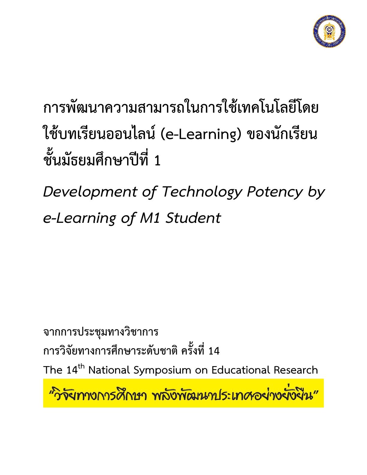 การพัฒนาความสามารถในการใช้เทคโนโลยีโดยใช้บทเรียนออนไลน์ (e-Learning) ของนักเรียนชั้นมัธยมศึกษาปีที่ 1