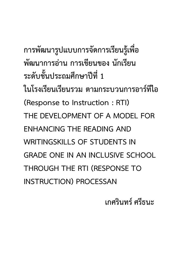 การพัฒนารูปแบบการจัดการเรียนรู้เพื่อพัฒนาการอ่าน การเขียนของนักเรียนระดับชั้นประถมศึกษาปีที่ 1 ในโรงเรียนเรียนรวม ตามกระบวนการอาร์ทีไอ (Response to Instruction : RTI)