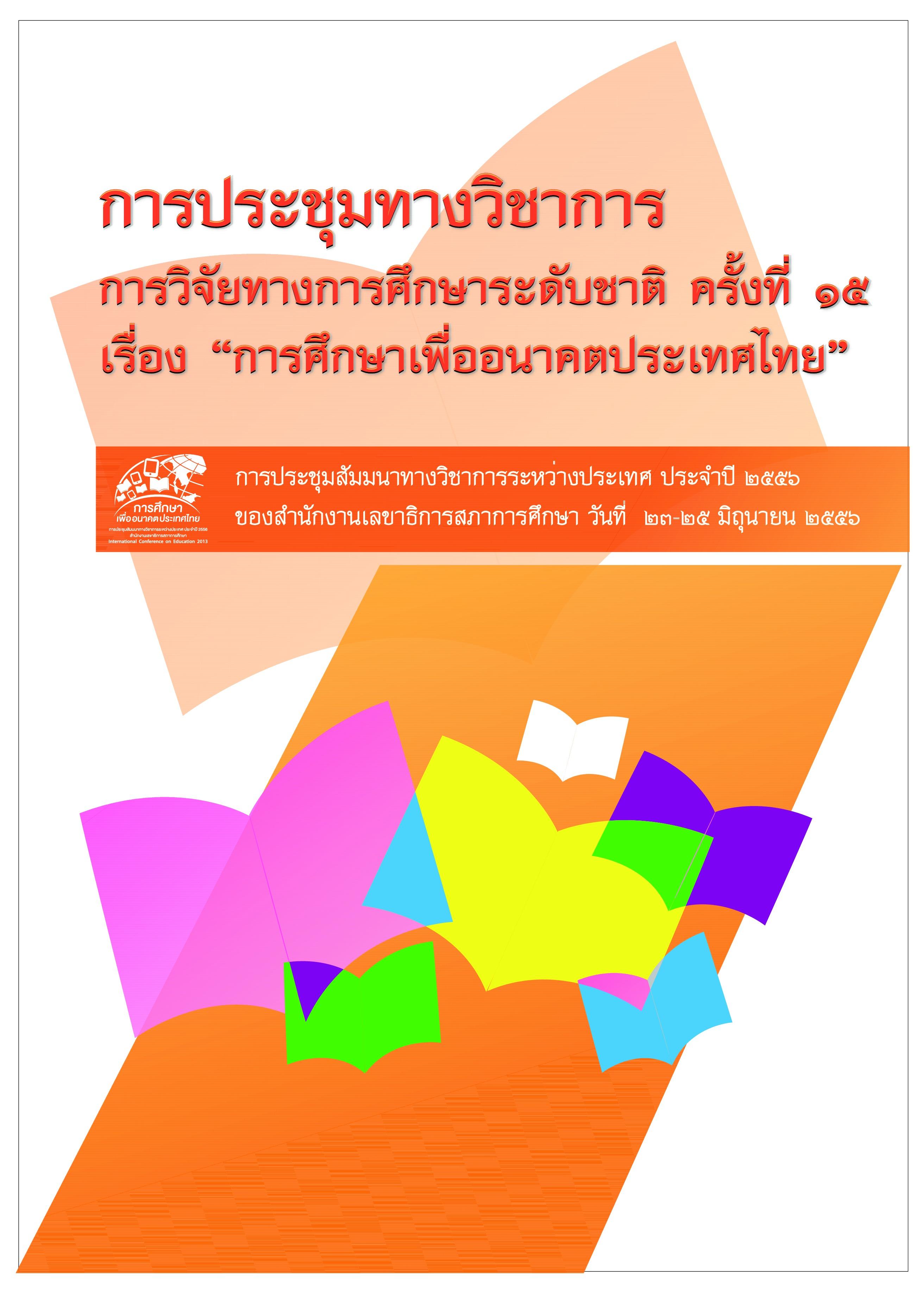 การพัฒนาทักษะด้านการฟัง การพูด ภาษาไทย สำหรับนักเรียนเชื้อสายจีนยูนนาน ระดับปฐมวัย โรงเรียนบ้านใหม่หนองบัว ด้วยกระบวนการทวิภาษา