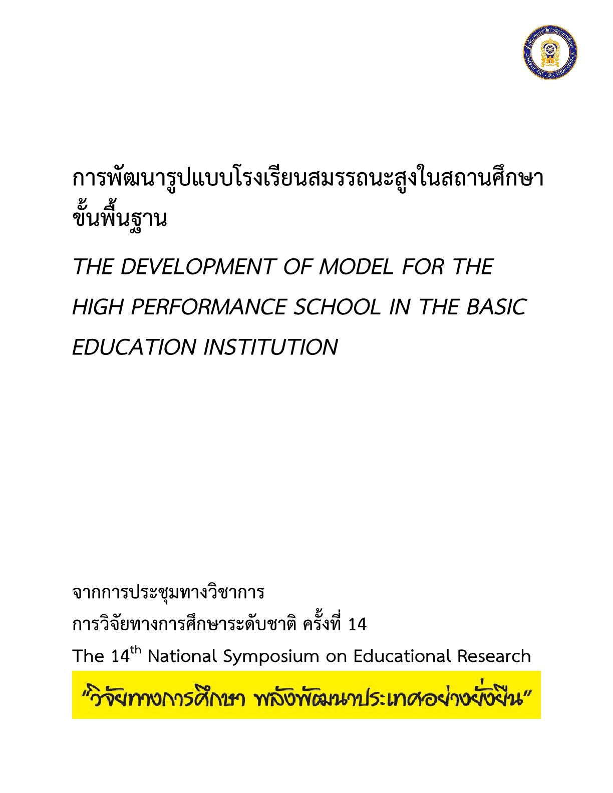 การพัฒนารูปแบบโรงเรียนสมรรถนะสูงในสถานศึกษาขั้นพื้นฐาน