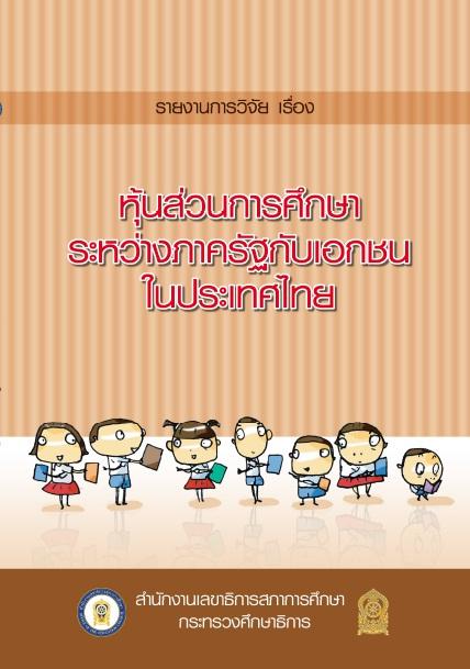 หุ้นส่วนการศึกษาระหว่างภาครัฐกับเอกชนในประเทศไทย