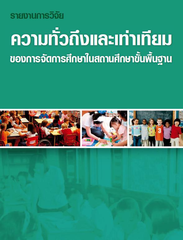รายงานการวิจัย ความทั่วถึงและเท่าเทียมของการจัดการศึกษาในสถานศึกษาขั้นพื้นฐาน