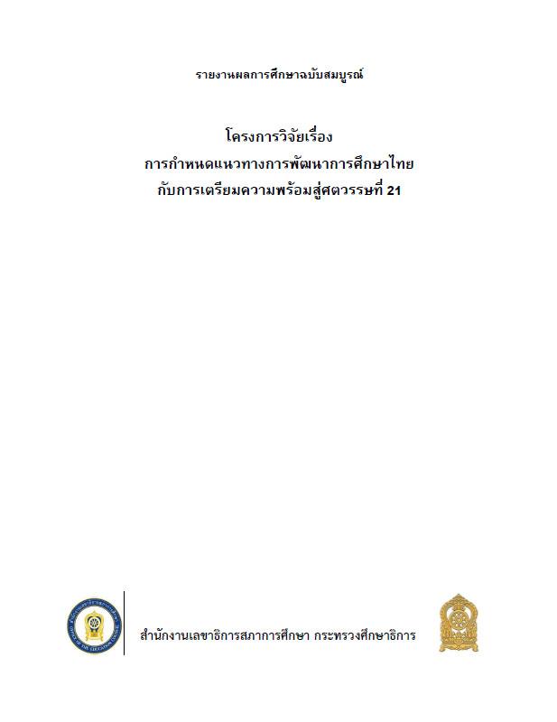 โครงการวิจัยเรื่อง การกำหนดแนวทางการพัฒนาการศึกษาไทยกับการเตรียมความพร้อมสู่ศตวรรษที่ 21