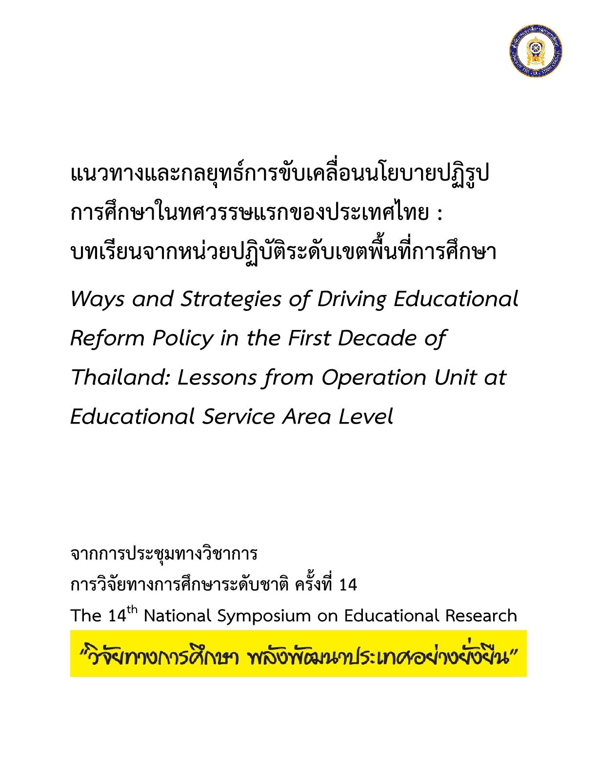 แนวทางและกลยุทธ์การขับเคลื่อนนโยบายปฏิรูปการศึกษาในทศวรรษแรกของประเทศไทย: บทเรียนจากหน่วยปฏิบัติระดับเขตพื้นที่การศึกษา