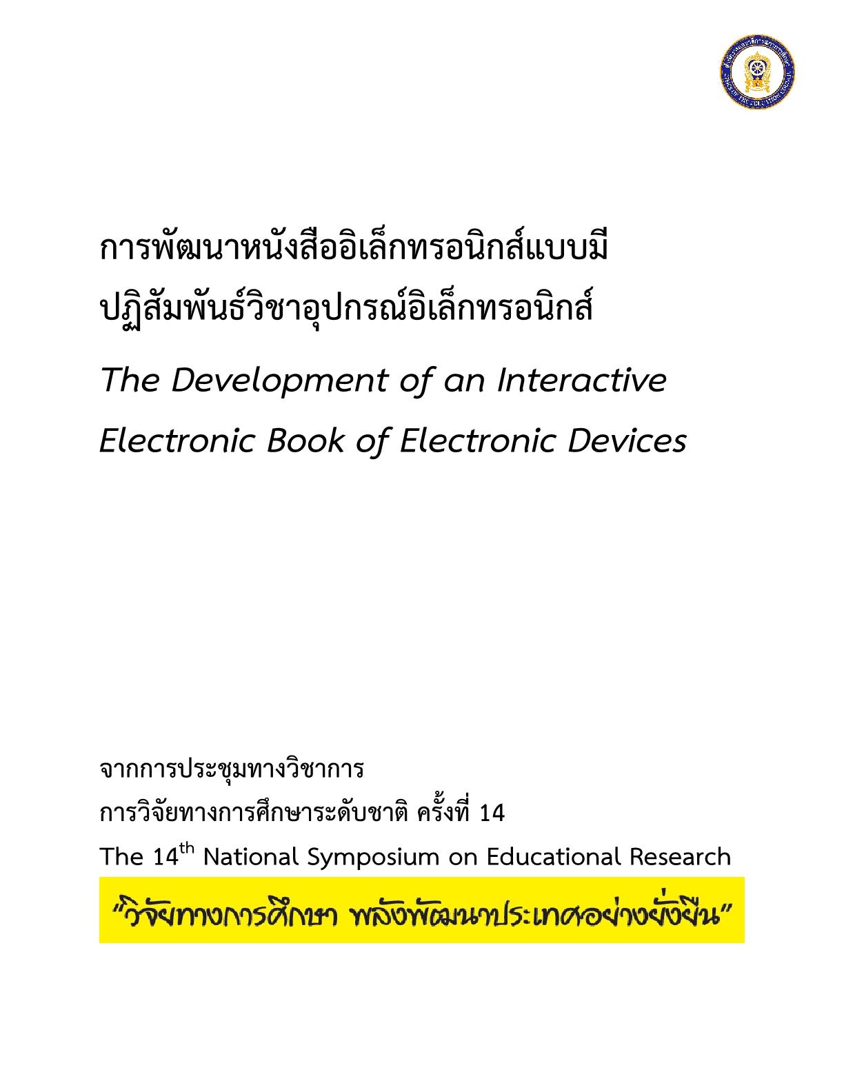 การพัฒนาหนังสืออิเล็กทรอนิกส์แบบมีปฏิสัมพันธ์วิชาอุปกรณ์อิเล็กทรอนิกส์