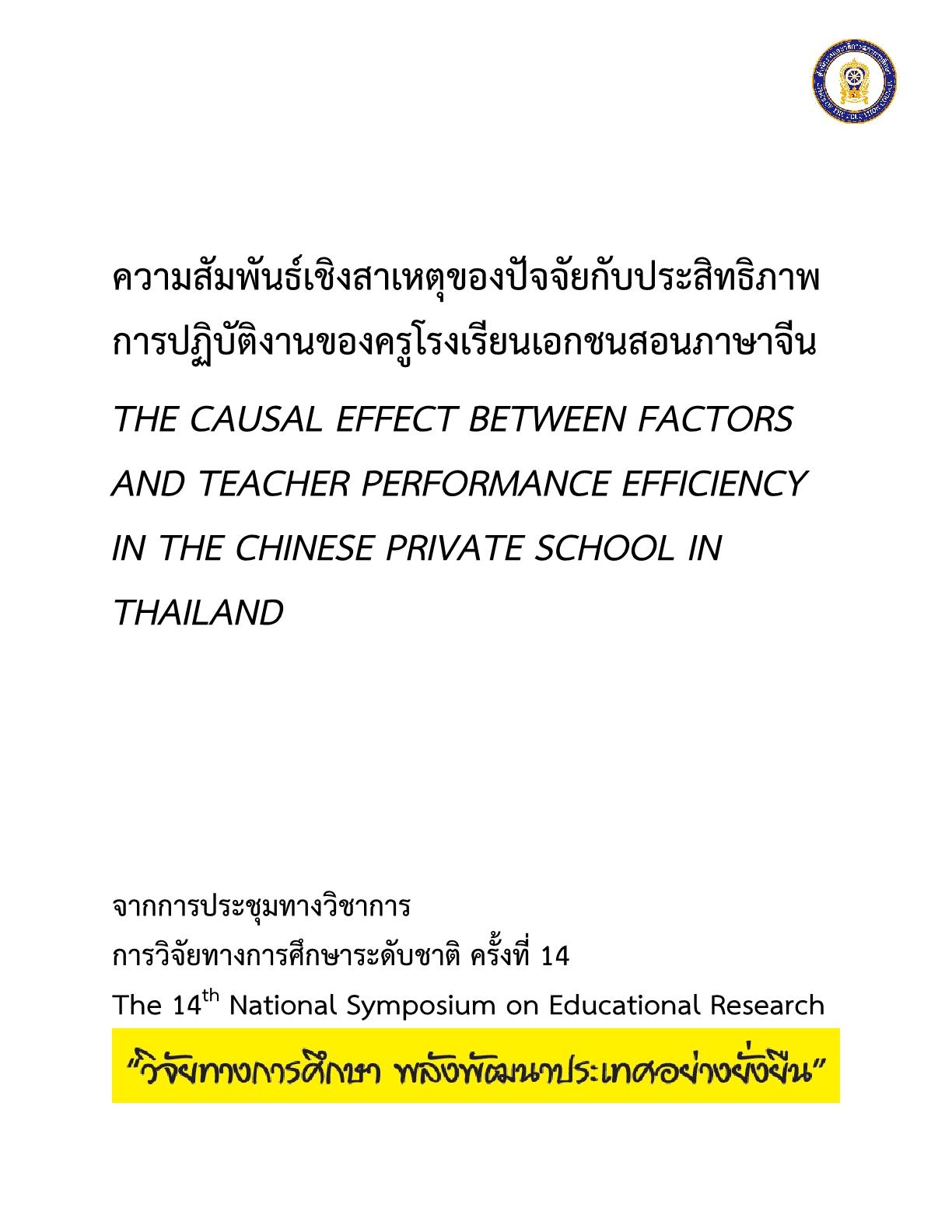 ความสัมพันธ์เชิงสาเหตุของปัจจัยกับประสิทธิภาพการปฏิบัติงานของครูโรงเรียนเอกชนสอนภาษาจีน