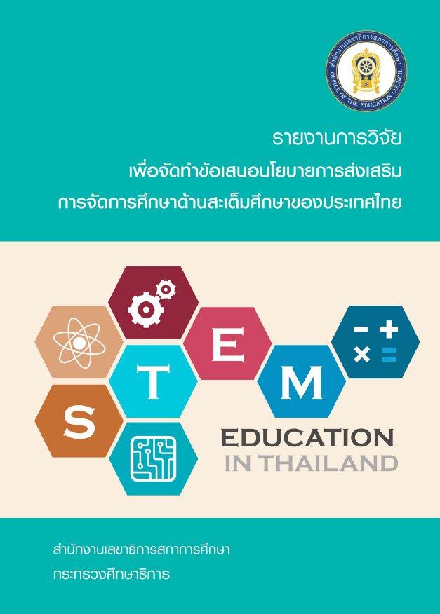 รายงานการวิจัย เพื่อจัดทำข้อเสนอนโยบายการส่งเสริมการจัดการศึกษาด้านสะเต็มศึกษาของประเทศไทย