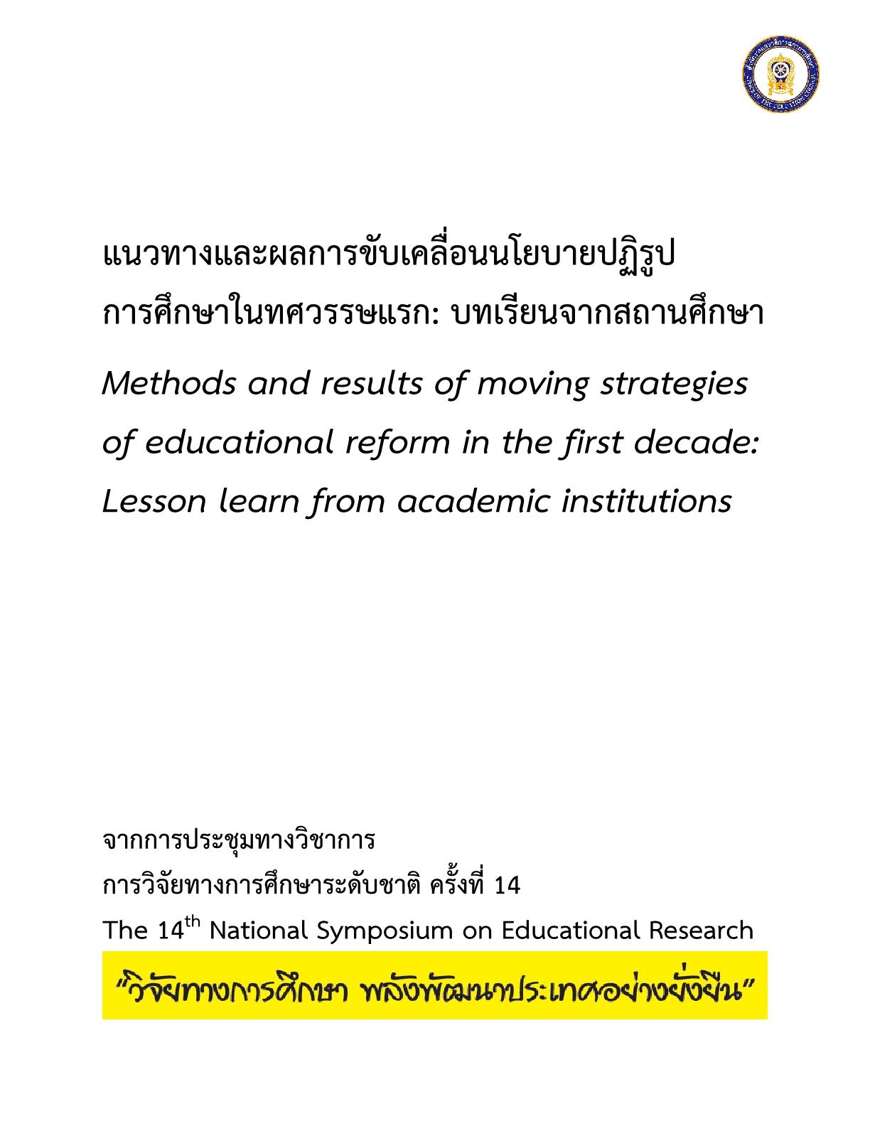 แนวทางและผลการขับเคลื่อนนโยบายปฏิรูปการศึกษาในทศวรรษแรก: บทเรียนจากสถานศึกษา