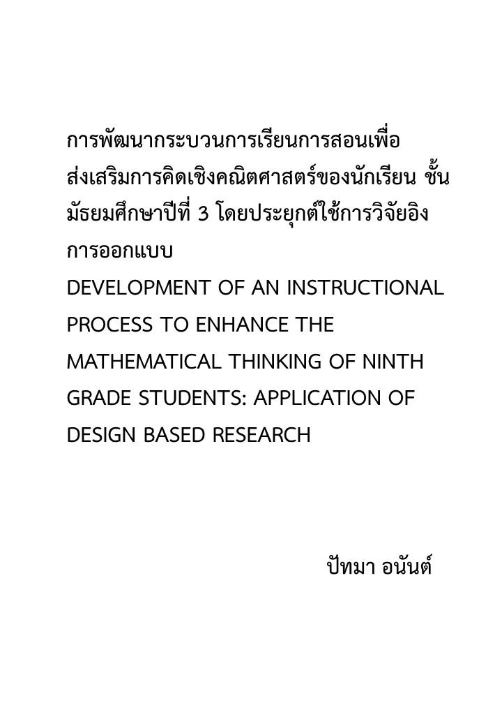 การพัฒนากระบวนการเรียนการสอนเพื่อส่งเสริมการคิดเชิงคณิตศาสตร์ของนักเรียน ชั้นมัธยมศึกษาปีที่ 3 โดยประยุกต์ใช้การวิจัยอิงการออกแบบ