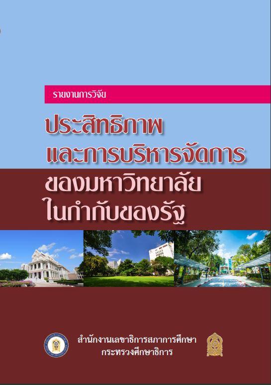 ประสิทธิภาพและการบริหารจัดการของมหาวิทยาลัยในกำกับของรัฐ