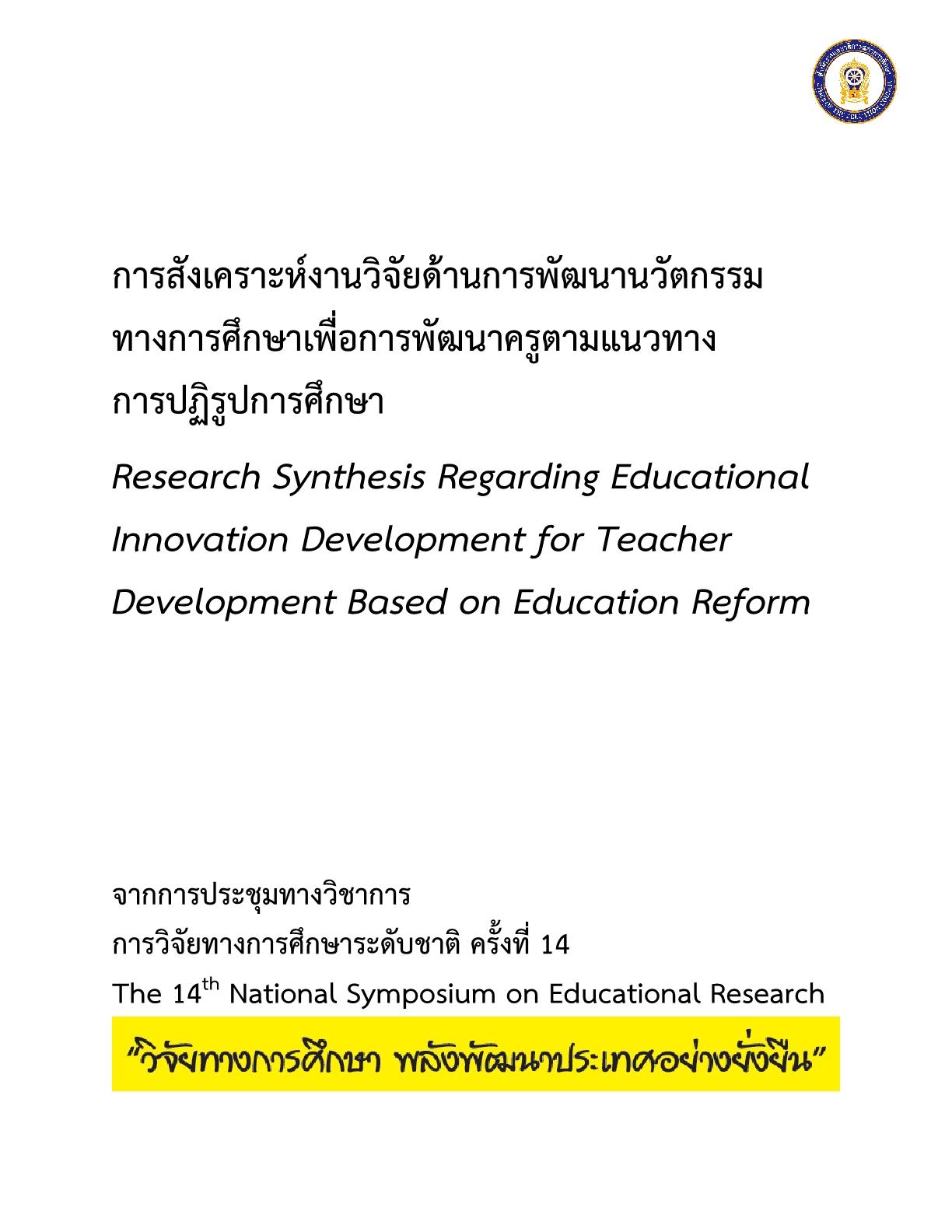 การสังเคราะห์งานวิจัยด้านการพัฒนานวัตกรรมทางการศึกษาเพื่อการพัฒนาครูตามแนวทางการปฏิรูปการศึกษา