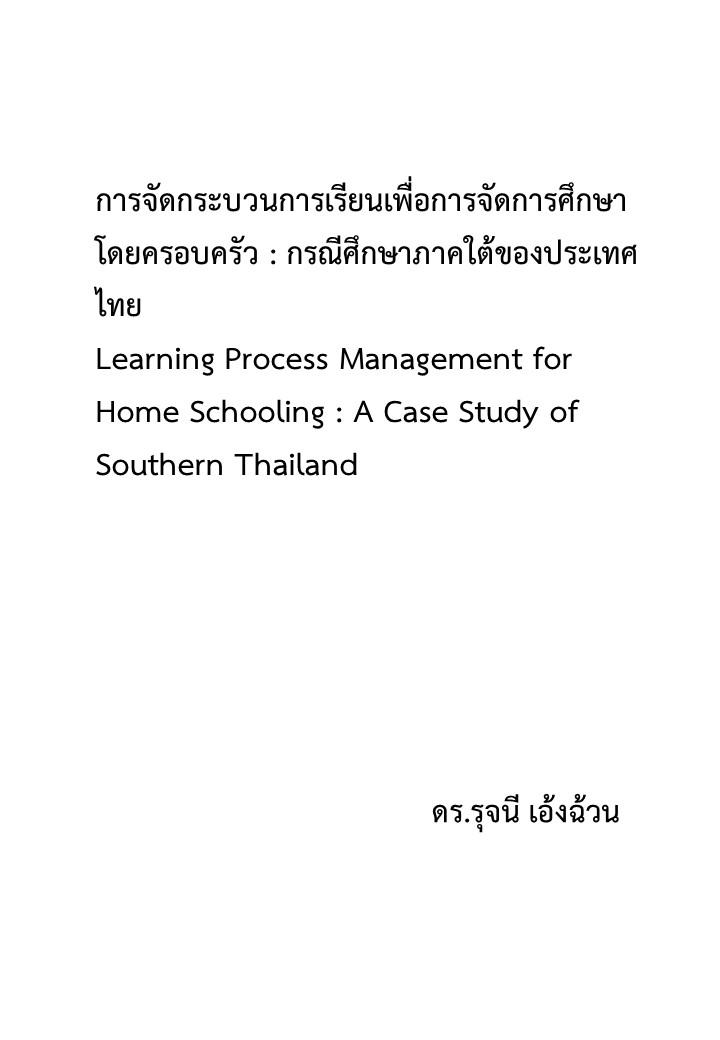 การจัดกระบวนการเรียนเพื่อการจัดการศึกษาโดยครอบครัว : กรณีศึกษาภาคใต้ของประเทศไทย
