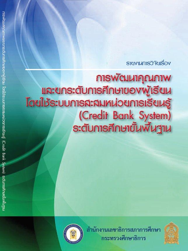 รายงานการวิจัย เรื่อง การพัฒนาคุณภาพและยกระดับการศึกษาของผู้เรียนโดยใช้ระบบการสะสมหน่วยการเรียนรู้ (Credit Bank System) ระดับการศึกษาขั้นพื้นฐาน