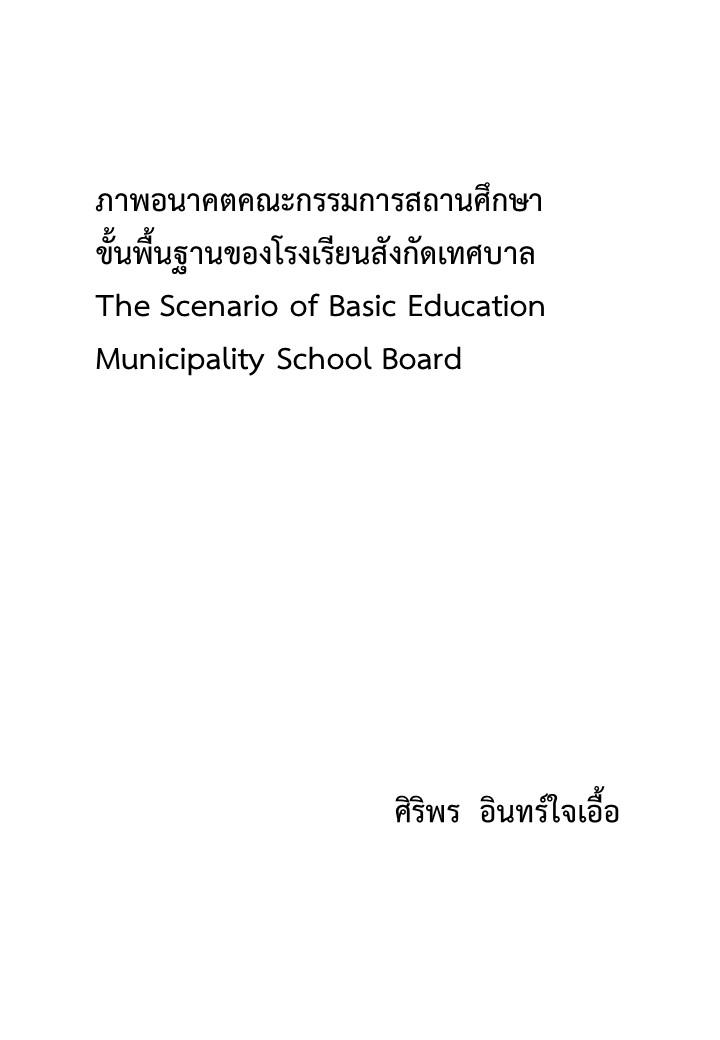 ภาพอนาคตคณะกรรมการสถานศึกษาขั้นพื้นฐานของโรงเรียนสังกัดเทศบาล