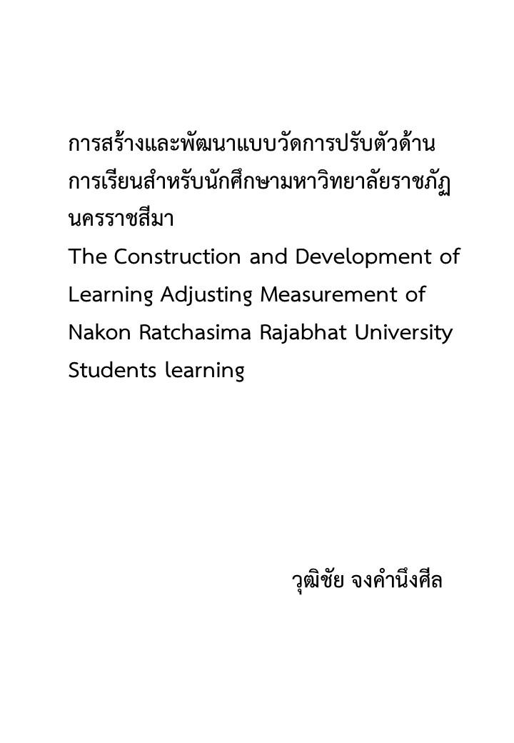 การสร้างและพัฒนาแบบวัดการปรับตัวด้านการเรียนสำหรับนักศึกษามหาวิทยาลัยราชภัฏนครราชสีมา