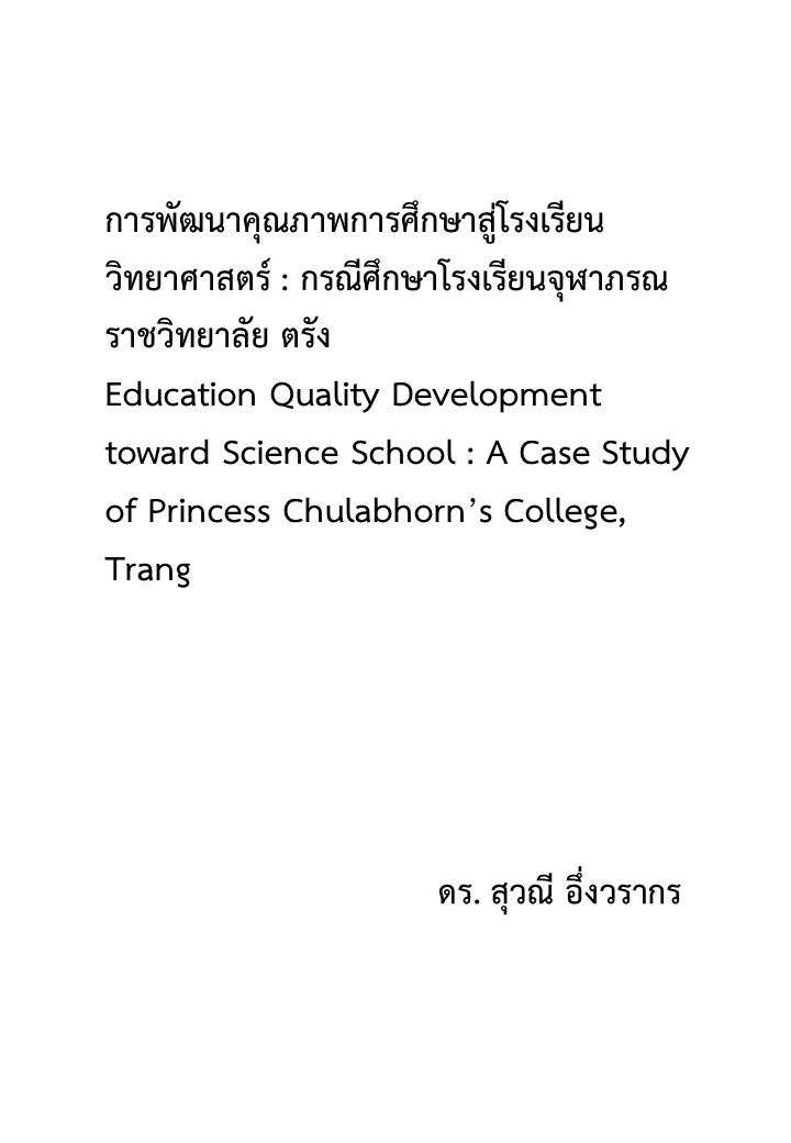 การพัฒนาคุณภาพการศึกษาสู่โรงเรียนวิทยาศาสตร์ : กรณีศึกษาโรงเรียนจุฬาภรณราชวิทยาลัย ตรัง
