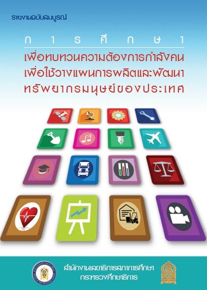 รายงานการวิจัย  เรื่อง  การศึกษาเพื่อทบทวนความต้องการกำลังคนเพื่อใช้วางแผนการผลิตและพัฒนาทรัพยากรมนุษย์ของประเทศ