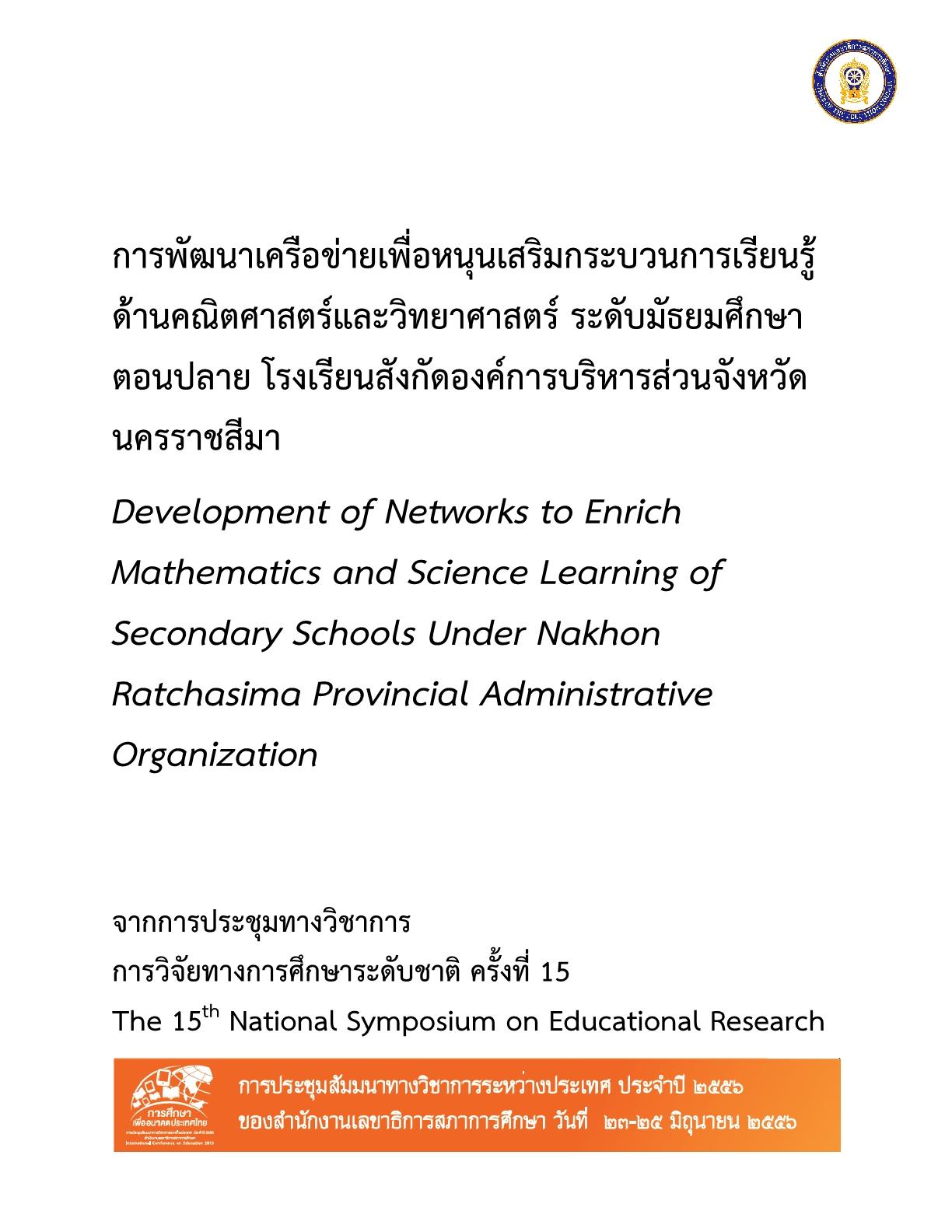 การพัฒนาเครือข่ายเพื่อหนุนเสริมกระบวนการเรียนรู้ด้านคณิตศาสตร์และวิทยาศาสตร์ ระดับมัธยมศึกษาตอนปลาย โรงเรียนสังกัดองค์การบริหารส่วนจังหวัดนครราชสีมา